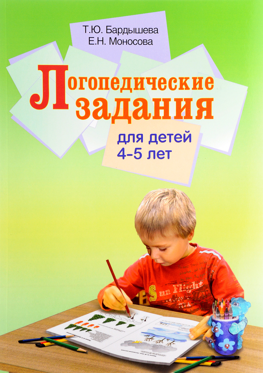 Т. Ю. Бардышева, Е. Н. Моносова Логопедические задания для детей 4-5 лет дорожин ю развитие речи у малыш ср гр р т 4