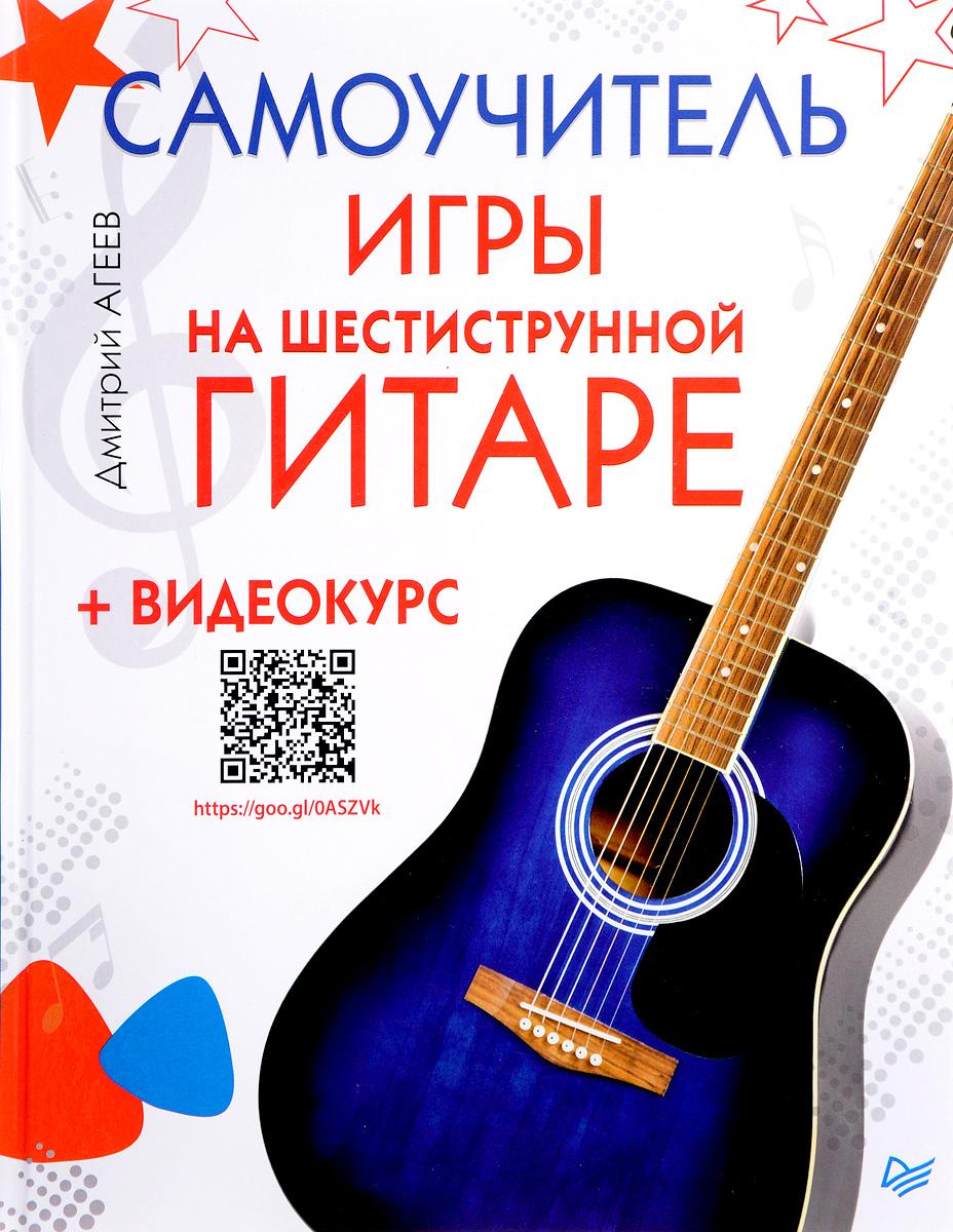 Дмитрий Агеев Самоучитель игры на шестиструнной гитаре самоучитель игры на шестиструнной гитаре cd с видеокурсом