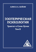 Эзотерическая психология. Том 2. Трактат о Семи Лучах. Алиса А. Бейли
