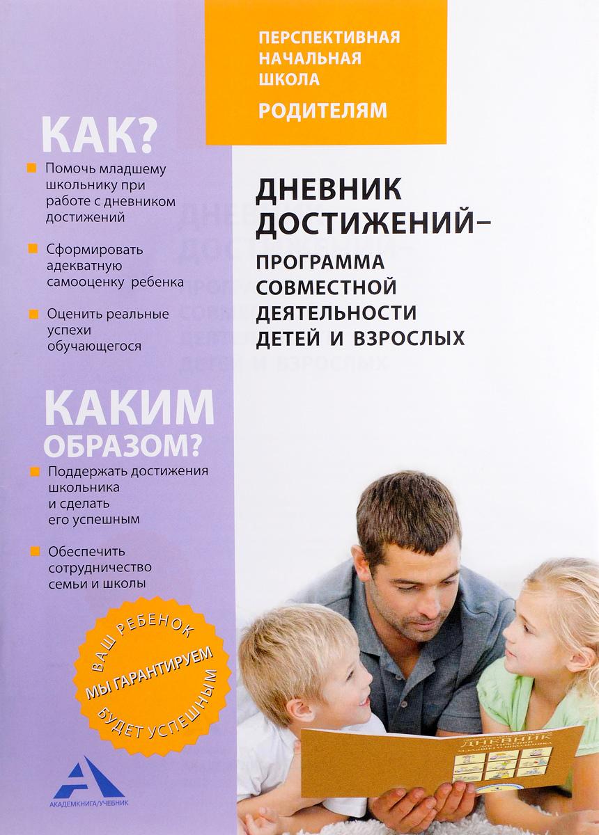 Дневник достижений - программа совместной деятельности детей и взрослых
