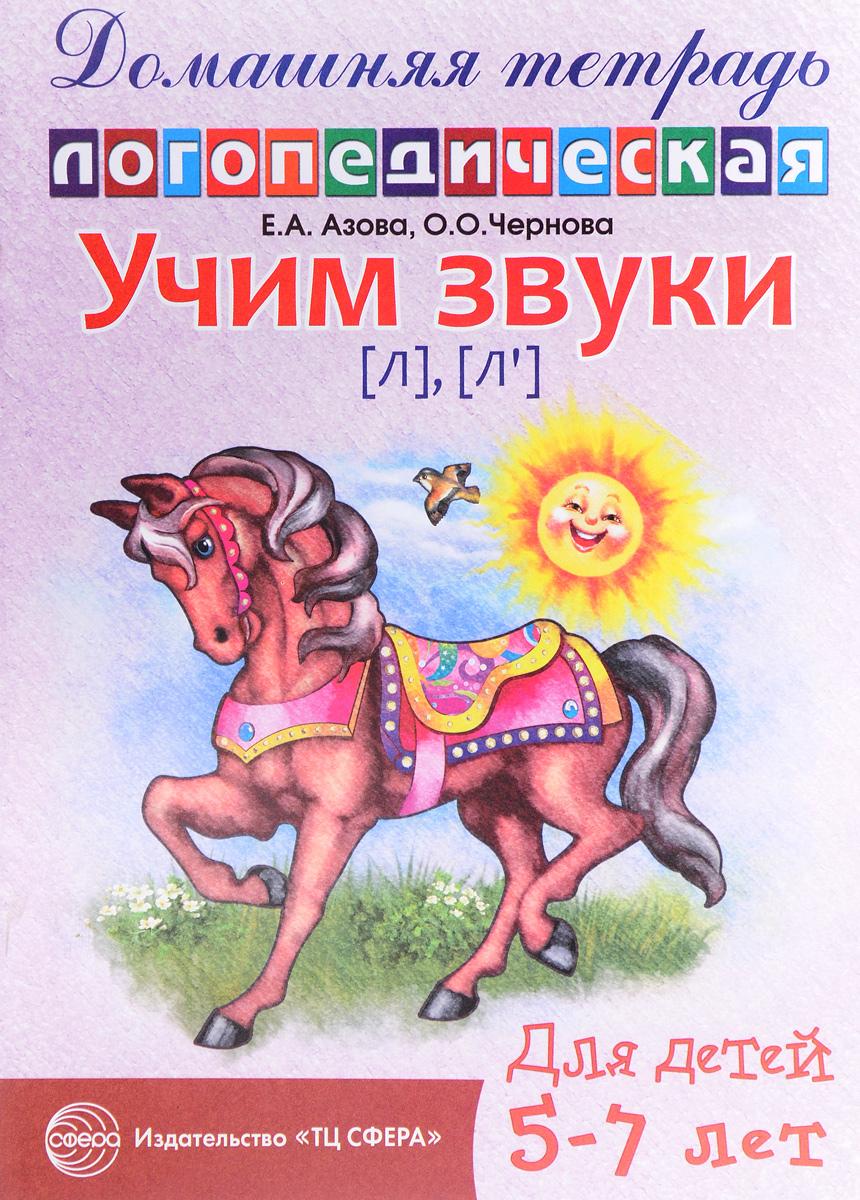 Е. А. Азова, О. Чернова Учим звуки [л], [л]. Домашняя логопедическая тетрадь для детей 5-7 лет