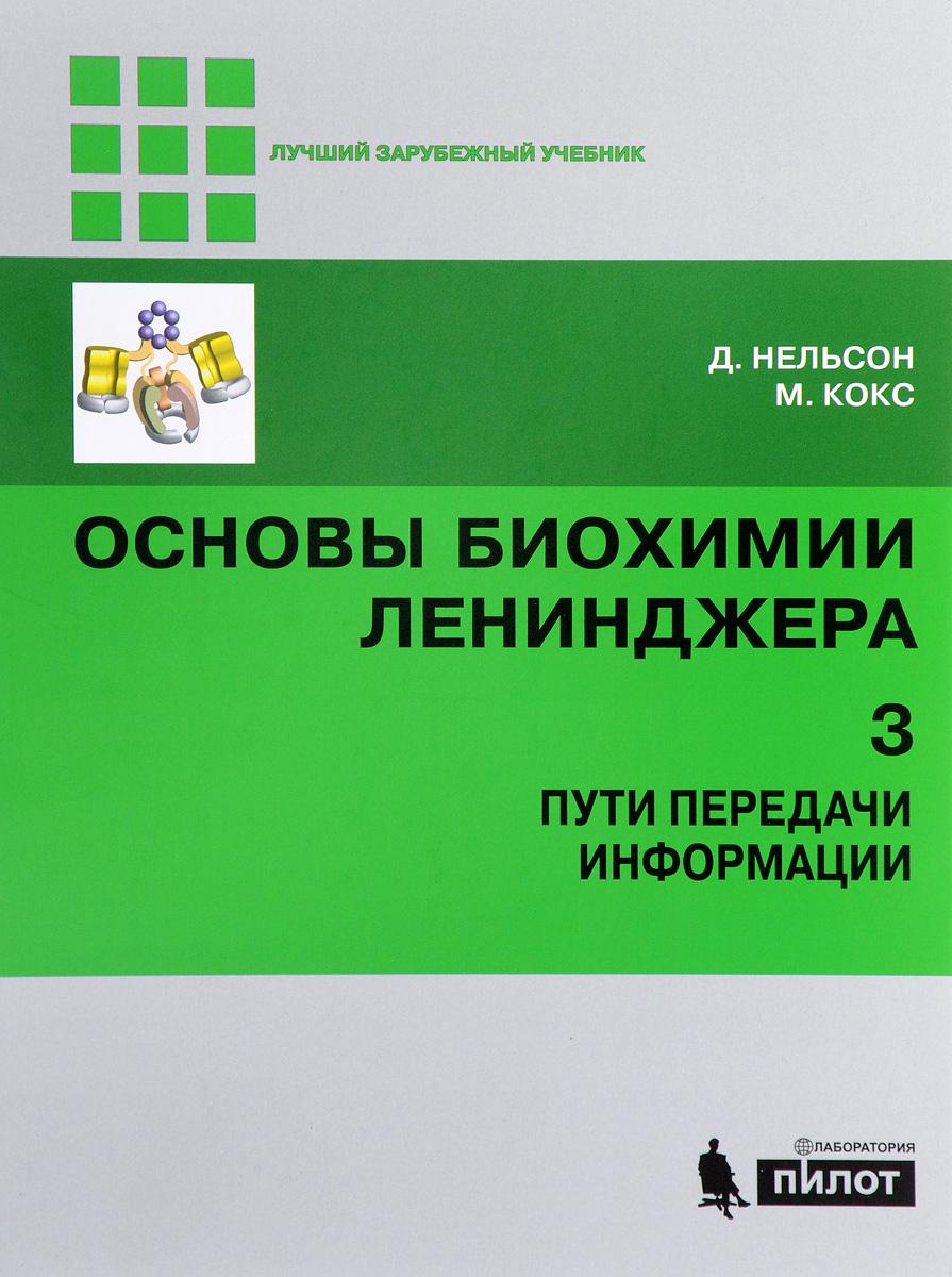 Д. Нельсон, М. Кокс Основы биохимии Ленинджера. В 3 томах. Том 3. Пути передачи информации цены онлайн