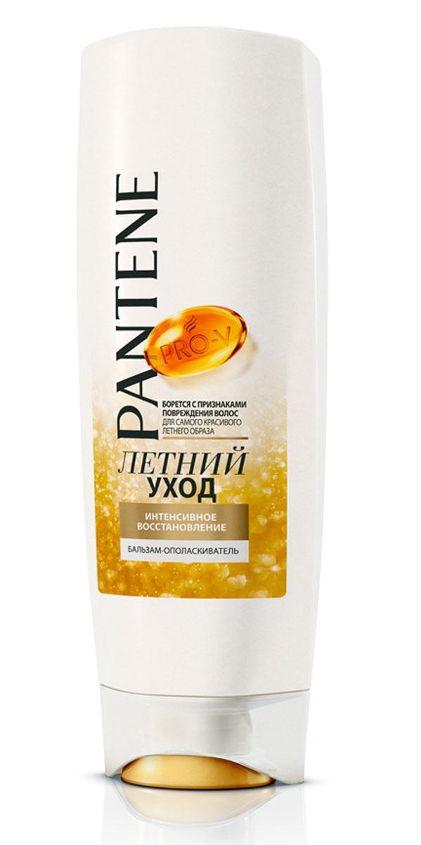 Pantene Pro-V Бальзам-ополаскиватель Интенсивное восстановление. Летний уход, 360 мл81579942Благодаря обогащенной восстанавливающей формуле с особыми веществами, питающими волосы на микроуровне, бальзам-ополаскиватель для летнего ухода PantenePro-V Интенсивное восстановление. Летний уход помогает удерживать влагу внутри, что придает волосам здоровый внешний вид и блеск. Для наилучших результатов используйте с шампунем и средствами для лечения волос серии Pantene Pro-VИнтенсивное восстановление. Летний уход.
