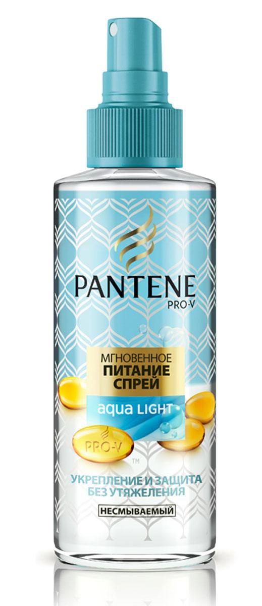 Pantene Pro-V Спрей Мгновенное питание. Aqua Light, 150 мл81531996Совершенная формула Pantene Pro-V Спрей Мгновенное питание. Aqua Light - легкая комбинация двух формул мгновенно укрепит ваши тонкие волосы и поможет защитить их от повреждений в результате укладки без утяжеления. Он также облегчит расчесывание волос и мгновенно придаст гладкость.
