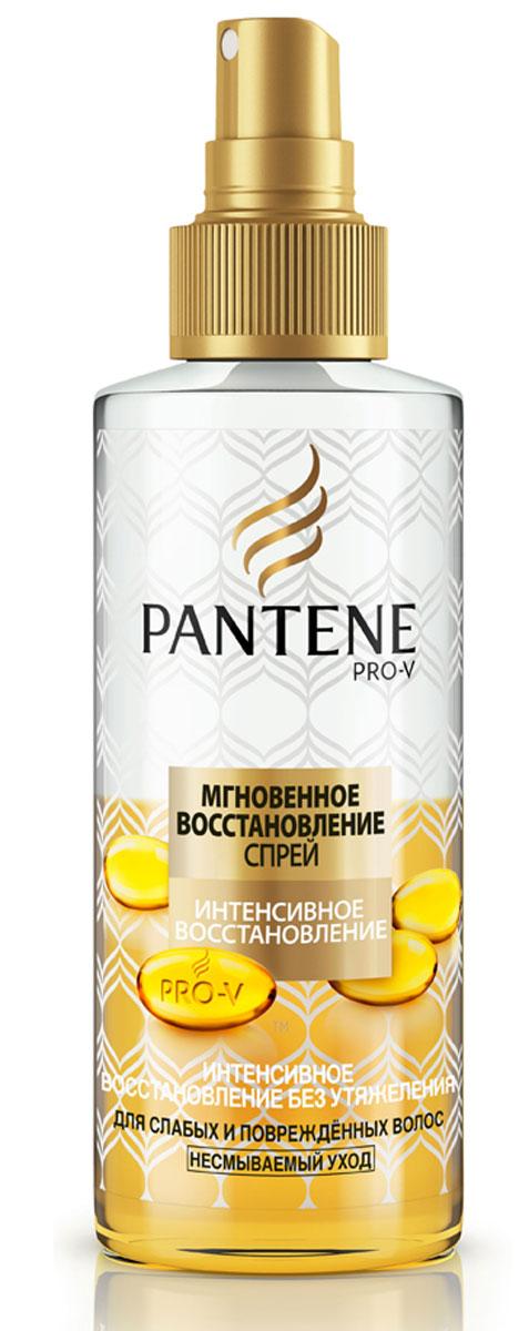 Pantene Pro-V Спрей Мгновенное восстановление, 150 мл81531994Совершенная формула Pantene Pro-V Мгновенное восстановление - это насыщенная формула мгновенно восстанавливает поврежденную поверхность волос, делая их гладкими и укрепляя против повреждений при укладке.Уважаемые клиенты! Обращаем ваше внимание на то, что упаковка может иметь несколько видов дизайна. Поставка осуществляется в зависимости от наличия на складе.