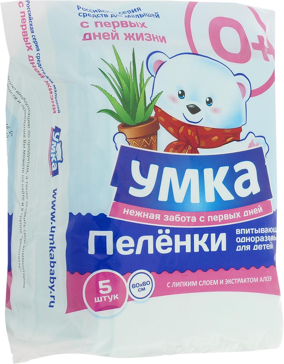 Умка Пеленки впитывающие одноразовые детские с липким слоем 60 х 60 см 5 шт сени софт пеленки впитывающие 60 60 см n30