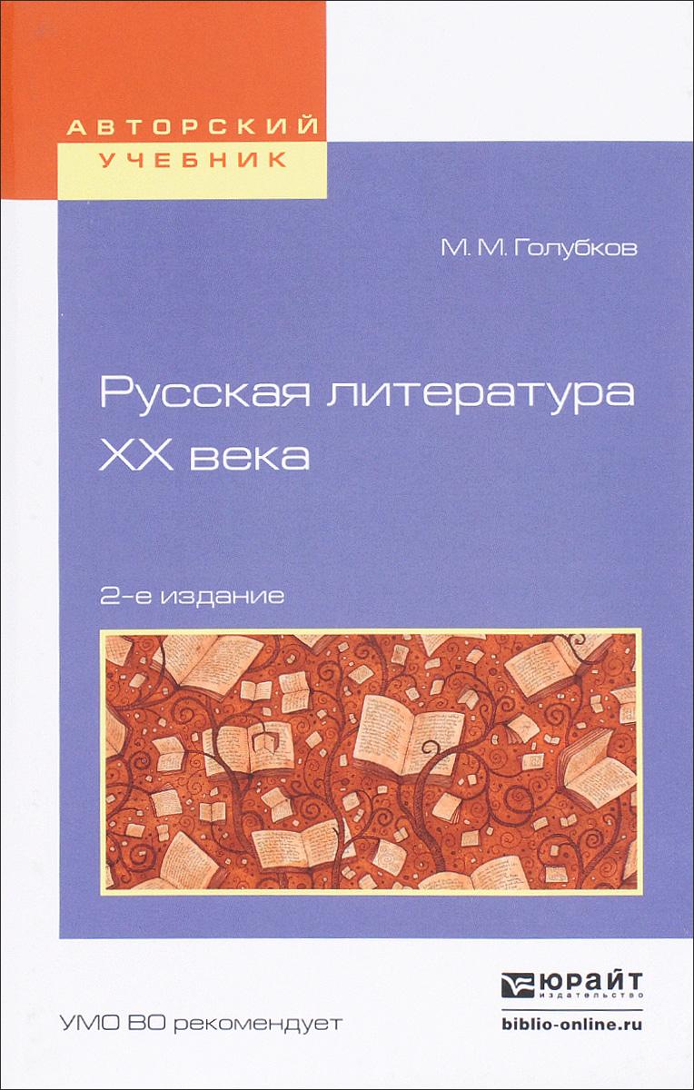 Русская литература ХХ века. Учебное пособие