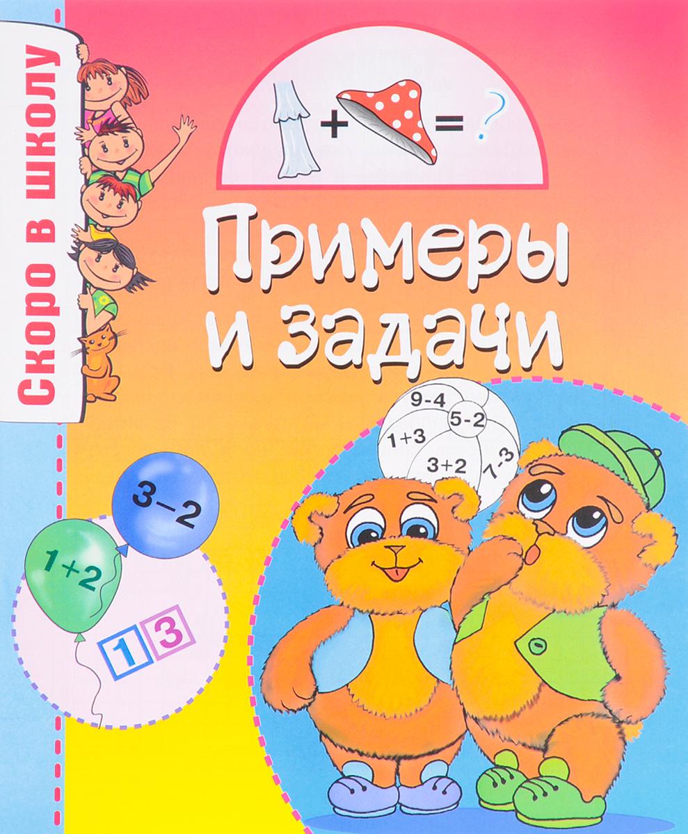 О. М. Наумова, Ю. А. Майорова Примеры и задачи а в струк тесты и развивающие упражнения 2 3 года развитие сенсорики внимания мышления и математических способностей