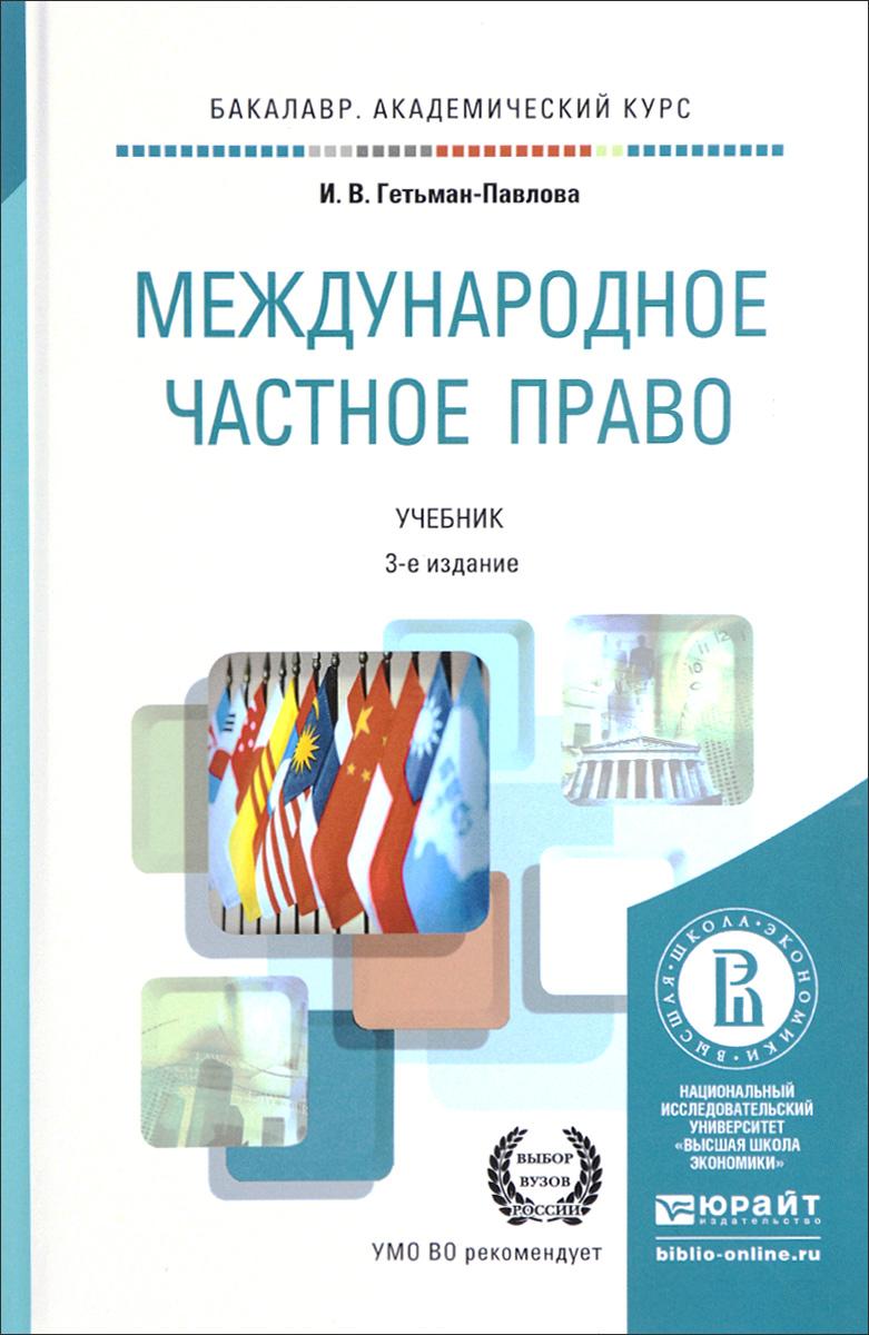 И. В. Гетьман-Павлова Международное частное право. Учебник бекяшев к моисеев е международное публичное право в вопросах и ответах