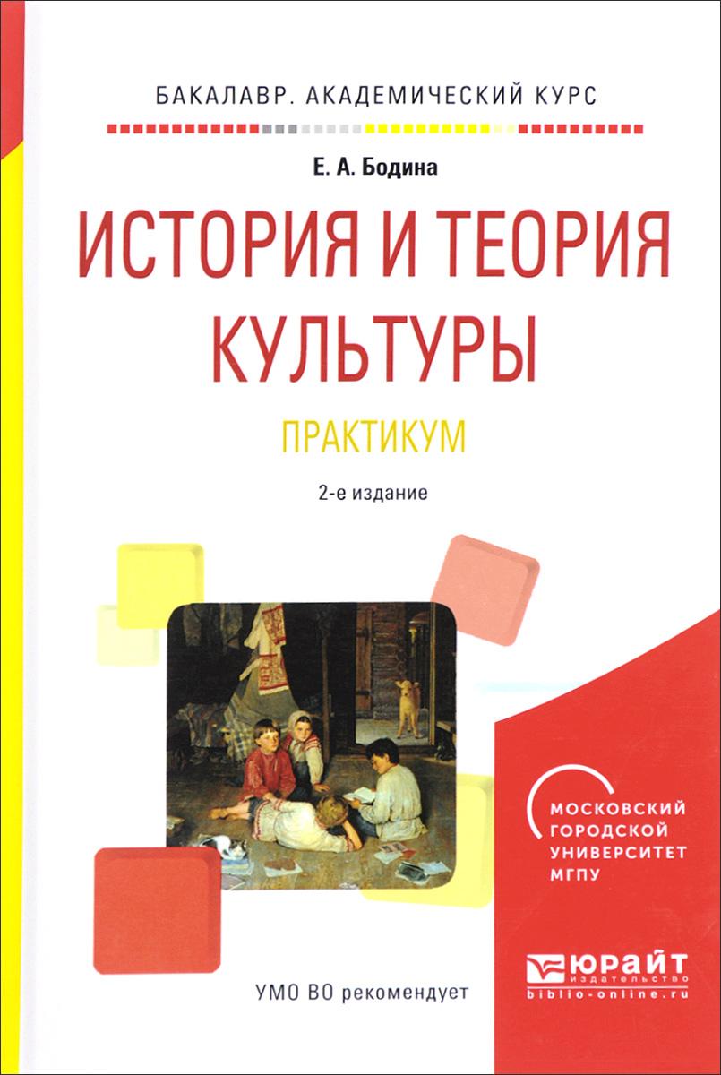 История и теория культуры. Практикум