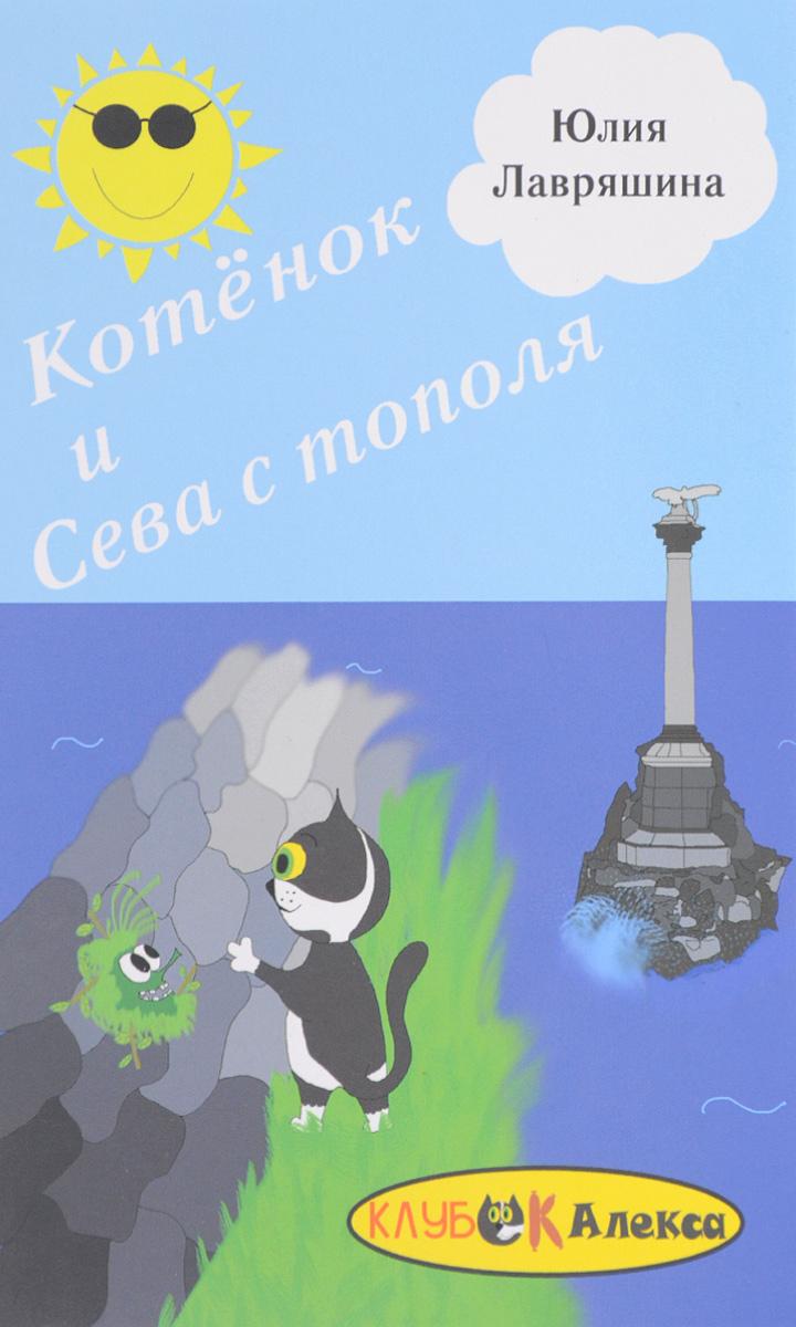 Юлия Лавряшина Котёнок и Сева с тополя котёнок и сева с тополя