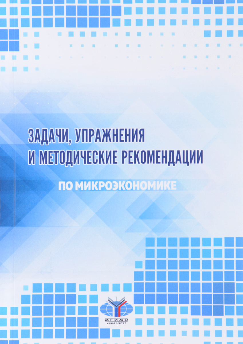 Задачи, упражнения и методические рекомендации по микроэкономике. Практикум