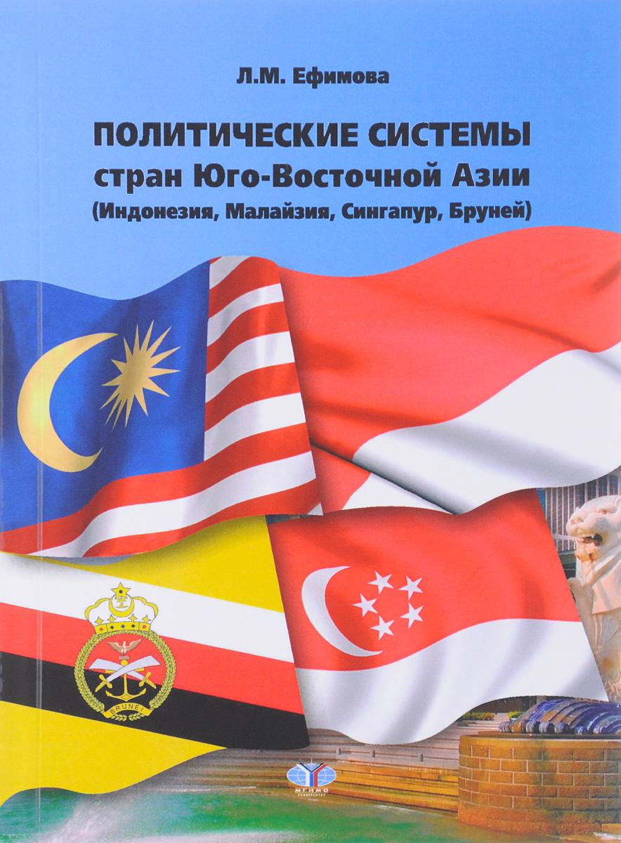 Л. М. Ефимова Политические системы стран Юго-Восточной Азии (Индонезия, Малайзия, Сингапур, Бруней). Учебное пособие
