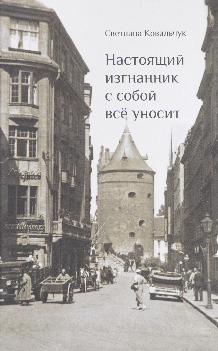 Светлана Ковальчук Настоящий изгнанник с собой всё уносит. Судьбы ученых-эмигрантов в Латвии 1920-1944 гг.