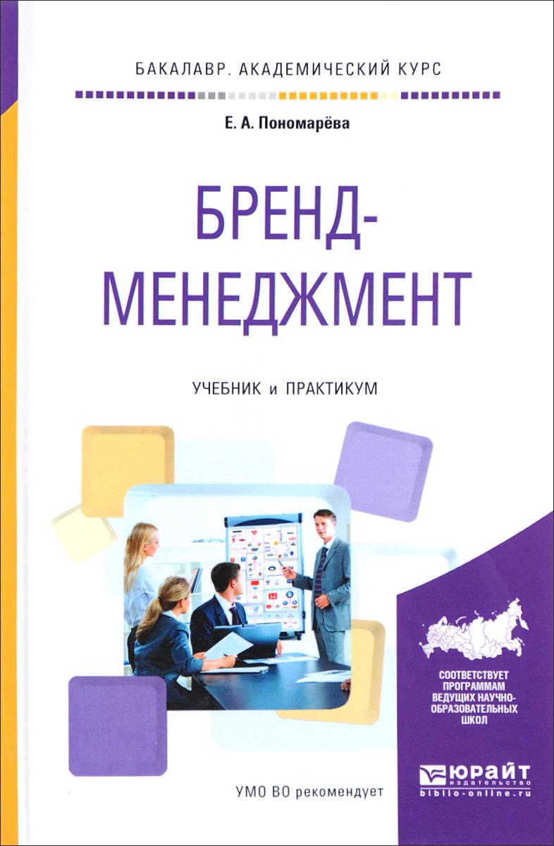 Е. А. Пономарева. Бренд-менеджмент. Учебник и практикум