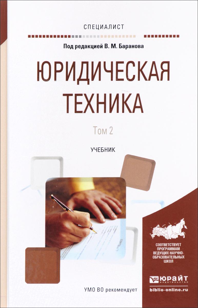 Юридическая техника. Учебник. В 2 томах. Том 2 юридическая литература