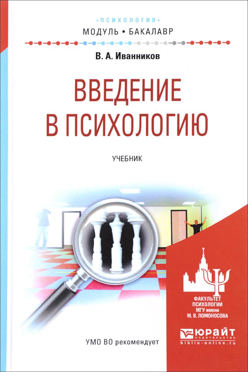 В. А. Иванников. Введение в психологию. Учебник