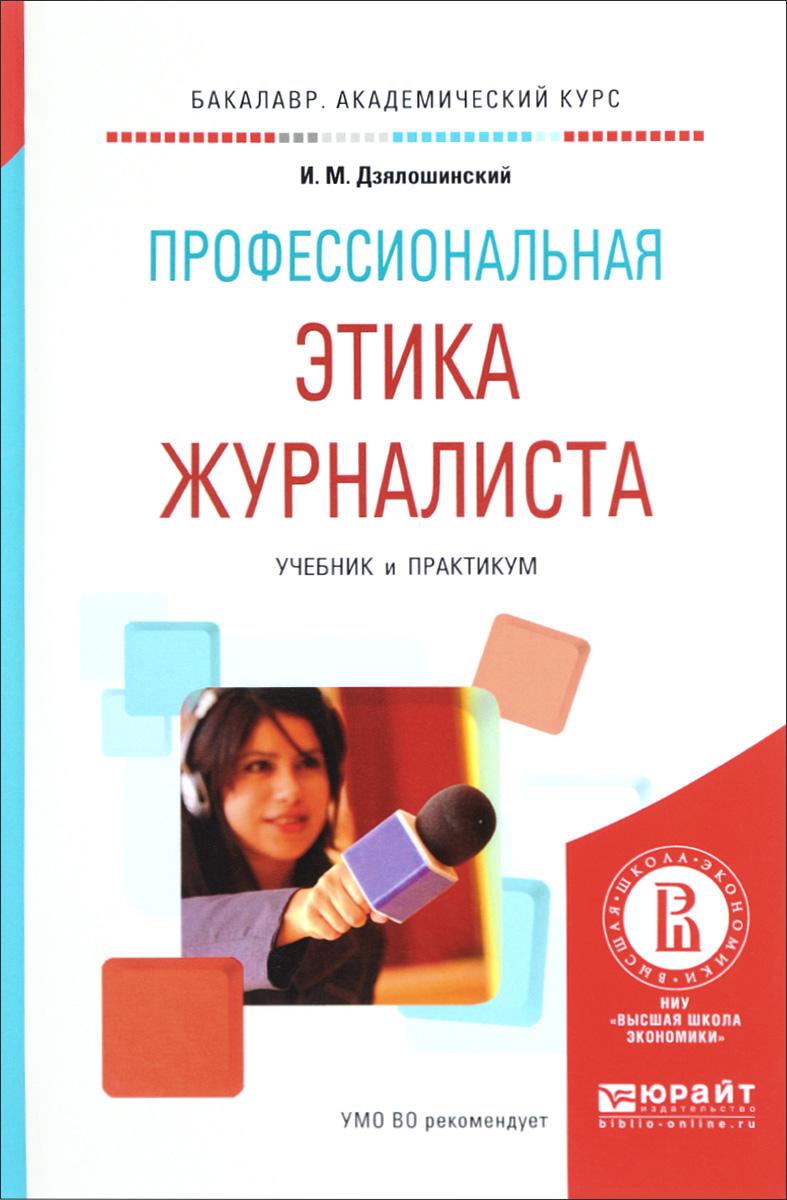 Профессиональная этика журналиста. Учебник и практикум