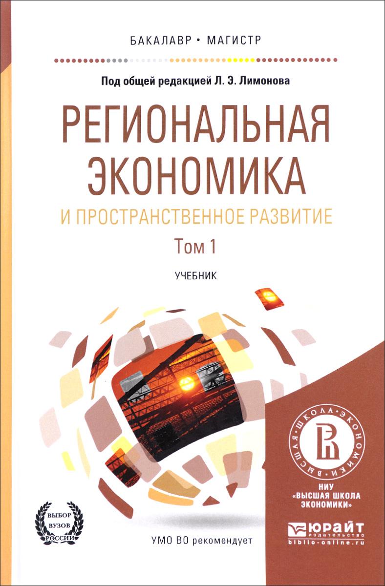 Региональная экономика и пространственное развитие. Учебник. В 2 томах. Том 1