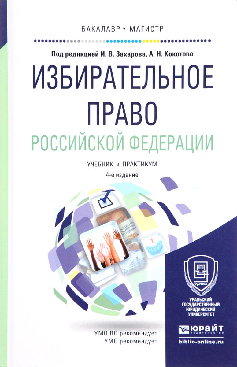 Избирательное право Российской Федерации. Учебник и практикум