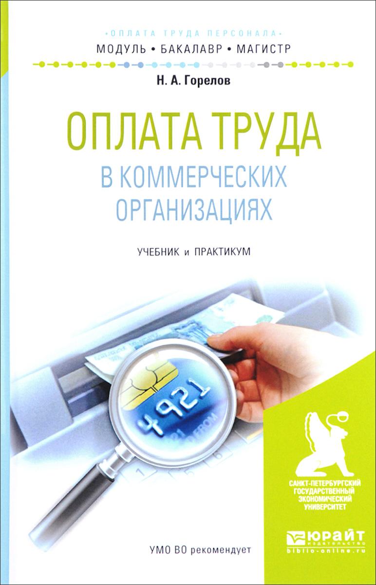 Оплата труда в коммерческих организациях. Учебник и практикум