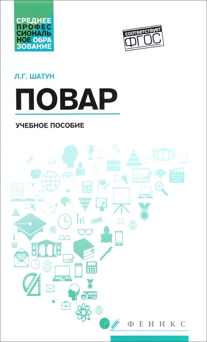 Л. Г. Шатун Повар. Учебное пособие