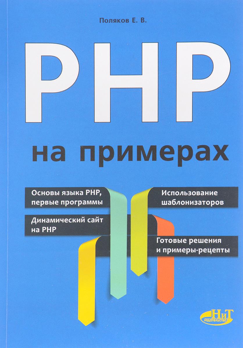 Е. В. Поляков PHP на примерах скляр д php рецепты программирования 3 е изд