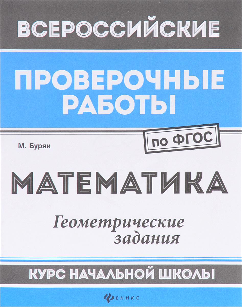 Математика. Геометрические задания. Курс начальной школы