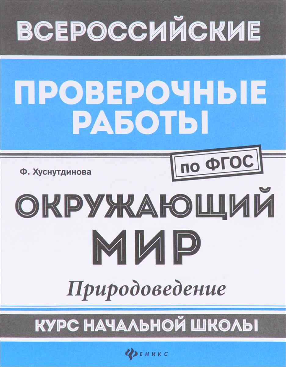 Ф. Хуснутдинова Окружающий мир. Природоведение. Курс начальной школы