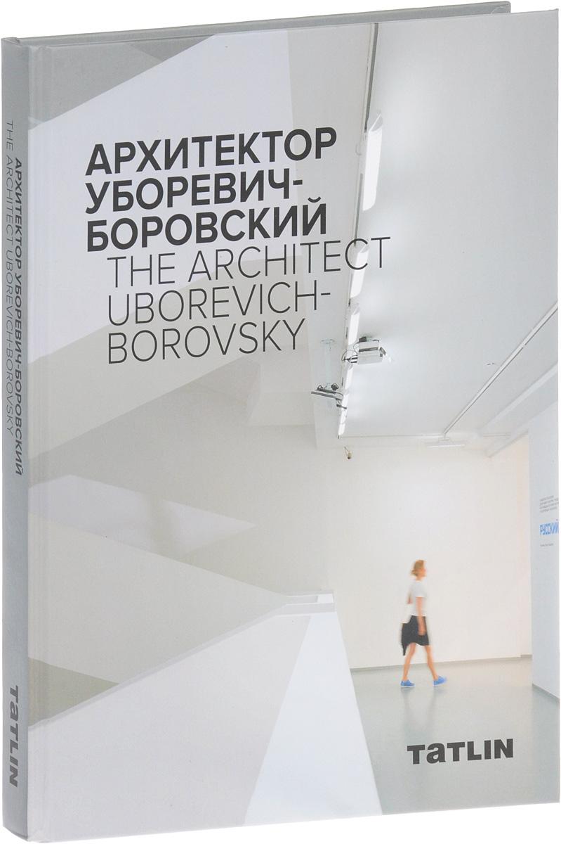 Даниил Ширяев Архитектор Уборевич-Боровский / The Architect Uborevich-Borovsky