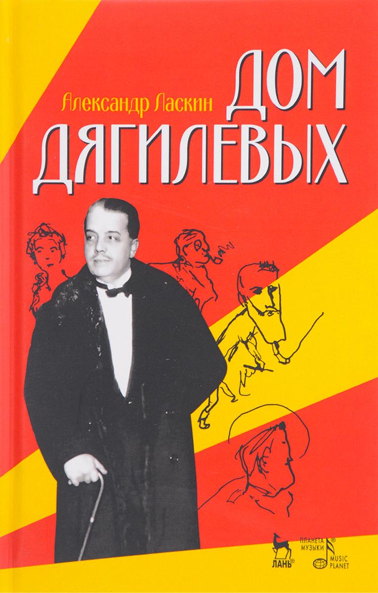 Александр Ласкин Дом Дягилевых
