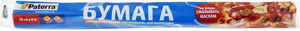 """Бумага натуральная """"Paterra"""" предназначена для выпекания в духовом шкафу и микроволновой печи изделий из теста, блюд из мяса, рыбы, овощей и так далее. Бумагой рекомендуется выстилать противни или формы для выпекания, которые не имеют антипригарного покрытия. Бумага для выпекания обладает двусторонней силиконизацией, поэтому не прилипает  ни к посуде, ни к пище, даже без предварительного смазывания маслом. Благодаря тому, что бумага не пропускает жир, ее можно использовать для упаковки как свежих, так и замороженных продуктов, включая пищевые жиры.  Длина: 6 м.  Ширина рулона: 38 см."""