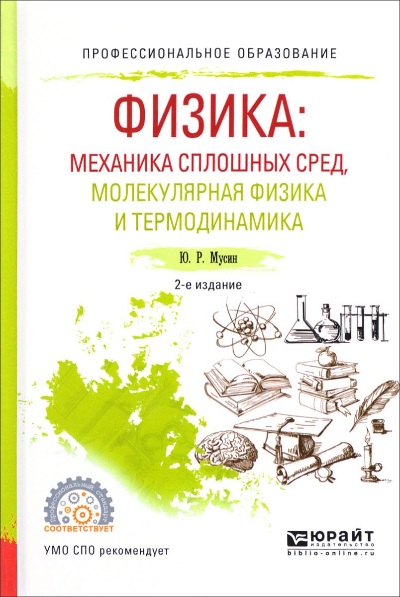 Физика. Механика сплошных сред, молекулярная физика и термодинамика. Учебное пособие