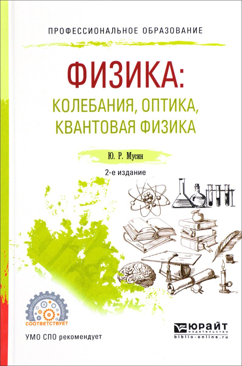 Физика. Колебания, оптика, квантовая физика. Учебное пособие
