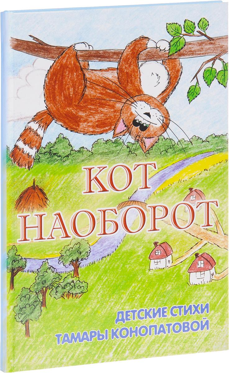 Тамара Конопатова Кот - наоборот ходит кот по горе