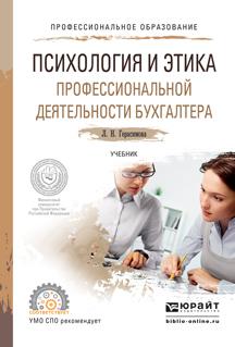 Герасимова Л.Н. Психология и этика профессиональной деятельности бухгалтера. Учебник для СПО