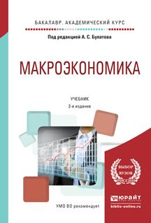 Книга Макроэкономика. Учебник