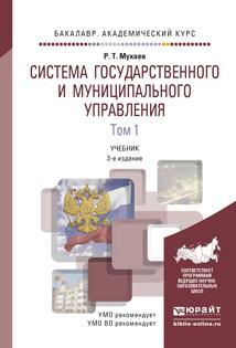Система государственного и муниципального управления. Учебник. В 2 томах. Том 1