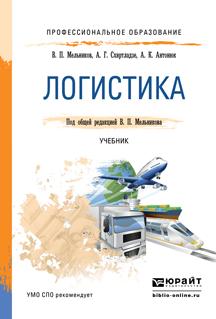 Логистика. Учебник для СПО