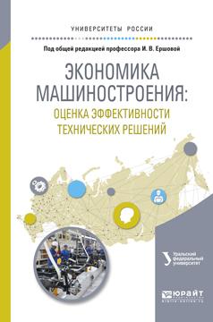 И.В. Ершова Экономика машиностроения: оценка эффективности технических решений. Учебное пособие для вузов