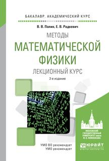 Методы математической физики. Лекционный курс. Учебное пособие