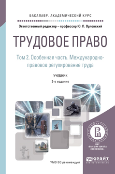 Трудовое право в 2 т. Том 2. Особенная часть. Международно-правовое регулирование труда. Учебник для бакалавриата и магистратуры