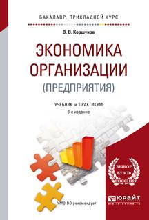 Экономика организации (предприятия). Учебник и практикум