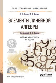 Элементы линейной алгебры. Учебник и практикум