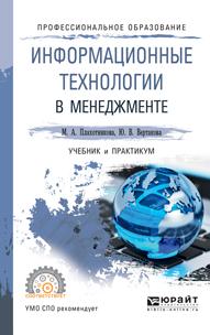 Информационные технологии в менеджменте. Учебник и практикум
