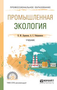 Zakazat.ru Промышленная экология. Учебник. Н. М. Ларионов, А. С. Рябышенков
