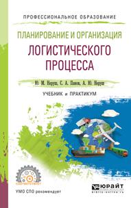 Планирование и организация логистического процесса. Учебник и практикум для СПО