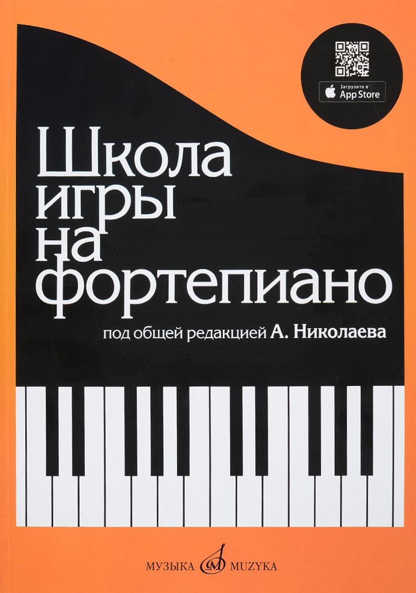 Школа игры на фортепиано книгу николаев учебник игры на фортепиано