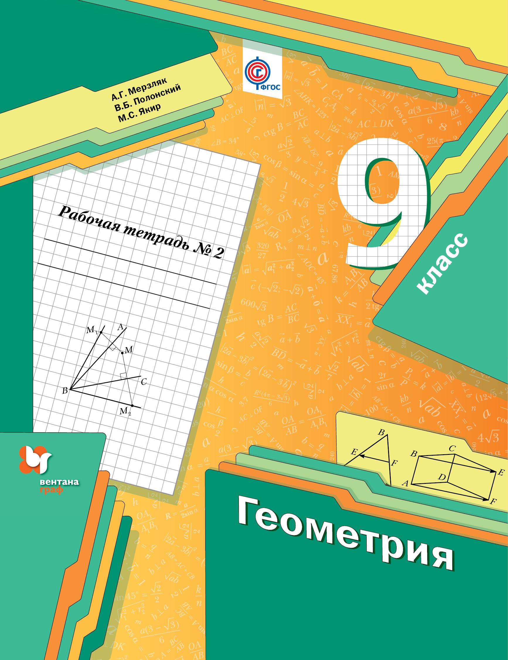 А.Г. Мерзляк, В.Б. Полонский , М.С. Якир Геометрия. 9класс. Рабочая тетрадь №2