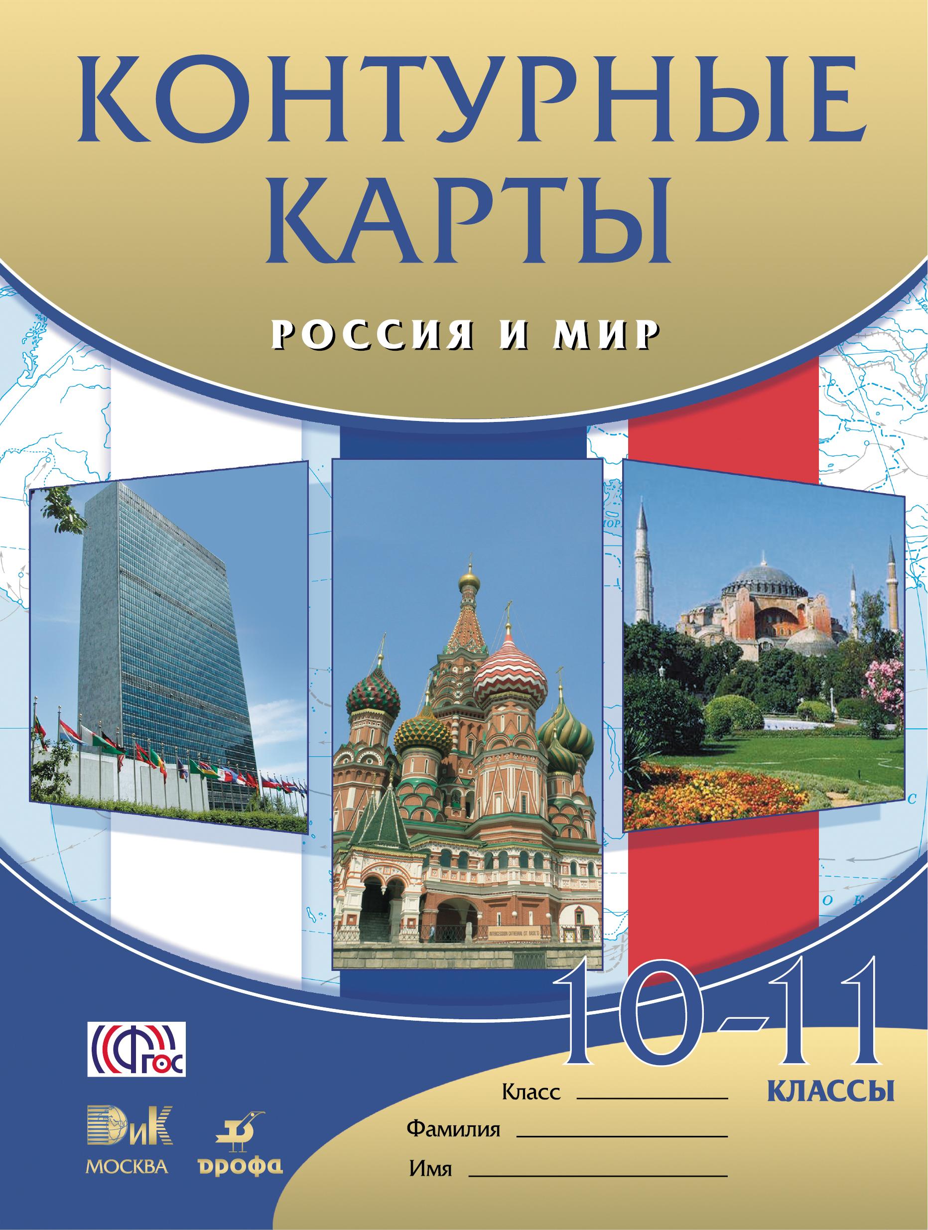 Гдз Контурные Карты 10-11 Класс История России